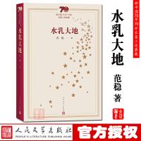 现货 水乳大地 平装 新中国70年70部长篇小说典藏 范稳 人民文学出版社