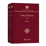 中国文学批评史(郭绍虞)(全两册)(120年纪念版)
