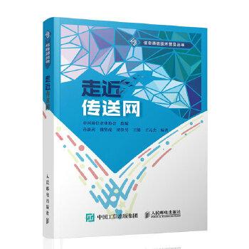 走近传送网 PTN  OTN  光纤通信 一本书读懂传送网 通信行业从业人员参考书籍