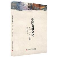 中国灾难文化