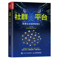 社群X平台 赋能企业指数级增长 社群营销实践社群平台 社群生态市场营销 企业管理商业贸易 运营管理 营销管理书籍