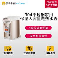 【苏宁易购】Midea/美的 PF701-50T电热水瓶304不锈钢家用保温大容量电热水壶
