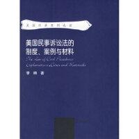 美国民事诉讼法的制度、案例与材料,李响,中国政法大学出版社,9787562028598