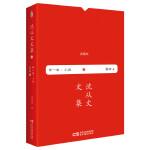 沈从文文集 第一卷―蜜柑