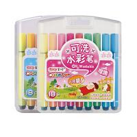 掌握 ZW204-18可洗水彩笔18色儿童彩色画笔涂鸦绘画笔套装大容量可水洗大中小学生男女生幼儿园办公学习绘画工具美术