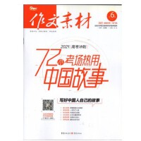 【2021年6月现货】作文素材杂志2021年6月第6辑 上 2021高考冲刺 72个考场热用中国故事 写好中国人自己的故