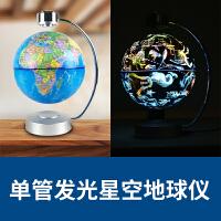 磁悬浮地球仪家居装饰摆件办公桌摆设客厅创意工艺品生日礼品礼物