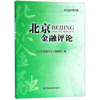 【二手书8成新】北京金融评论(2018年第3辑 《北京金融评论》编辑部 中国金融出版社
