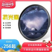 海大夜空镜55/58/52/67/72/77/82mm单反相机配件抗光害滤镜 NanoPro 薄款双面镀膜夜空镜