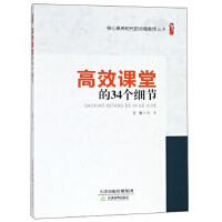 核心素养时代的合格教师丛书 高效课堂的34个细节 张秀 9787530981894