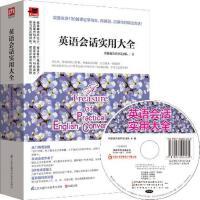 【学英语辅助工具书】 英语会话实用大全 江苏科学技术出版社