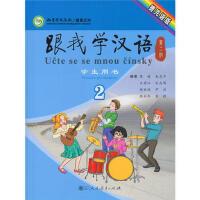 跟我学汉语(第二版)学生用书 捷克语版 第二册