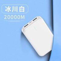 20000M充电宝大容量便携移动电源毫安华为通用冲小米手机轻薄小巧快充女生小型迷你苹果opp
