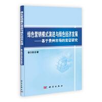 绿色营销模式演进与绿色经济发展--基于贵州市场的实证研究