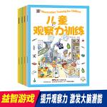 儿童观察力训练 全4册 (套装)