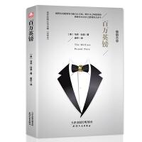 【世界名著(精装 全译本)】百万英镑