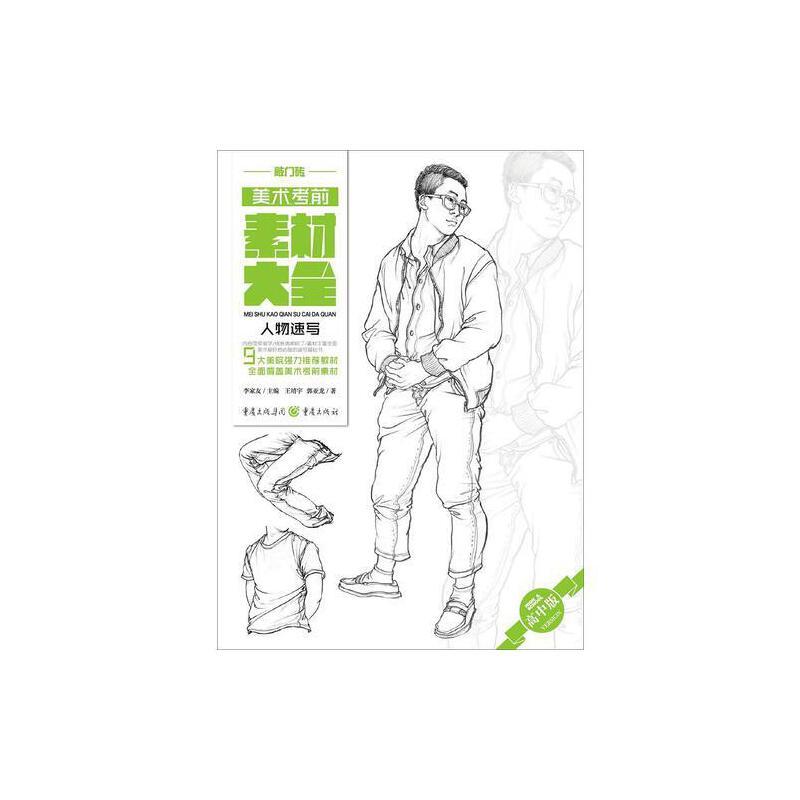 美术考前素材大全(高中版)——人物速写/王靖宇 郭亚龙