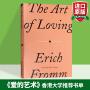 华研原版 The Art of Loving  英文原版书 爱的艺术 心理学经典名著 生活自助 弗洛姆 全英文版 正版进口英语书籍