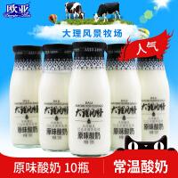 欧亚牛奶大理风情原味酸奶常温酸奶320g*10瓶酸奶早餐抖音同款