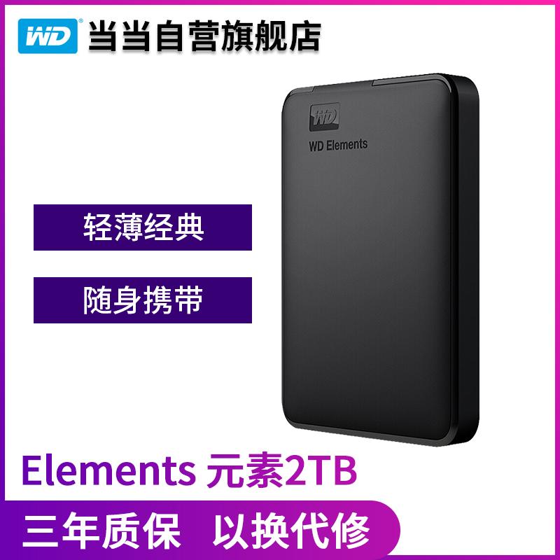 西部数据(WD)2TB USB3.0移动硬盘Elements 新元素系列2.5英寸 兼容苹果mac (稳定耐用 海量存储)WDBUZG0020BBK 简约便携 快速传输 即插即用 三年质保