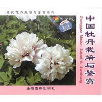 中国牡丹栽培与鉴赏VCD