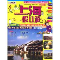 【二手书8成新】上海及周边假日游指南 《中国假日游丛书》编辑部 9787563719402