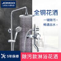 九牧(JOMOO)花洒花洒套装混水阀淋浴器太阳能卫浴大喷头升降杆3652-211