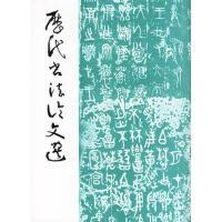 历代书法论文选, 上海书画出版社,上海书画出版社,