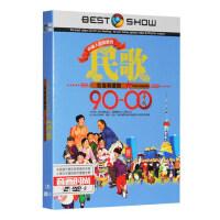 汽车载DVD光盘碟片民歌红歌90-00年代革命歌曲经典老歌高清MV视频
