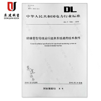 绝缘管型母线运行监测系统通用技术条件(DLT 1956-2018)