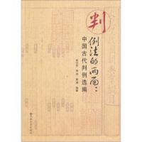 【收藏品旧书】判例法的两面:中国古代判例选编 胡兴东 等云南大学出版社 9787548202141