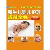 新生儿婴儿护理百科全书(电子书)
