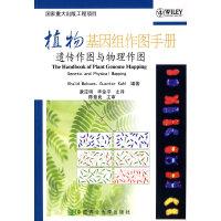 植物基因组作图手册