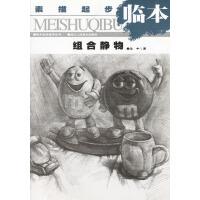 素描起步临本・组合静物――美术起步临本丛书