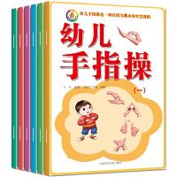 幼儿手指操(6册)儿童动手能力动脑益智游戏书3-6岁宝宝左右脑全脑开发玩具书0-3岁宝宝启蒙认知早教书语言启蒙绘本儿歌