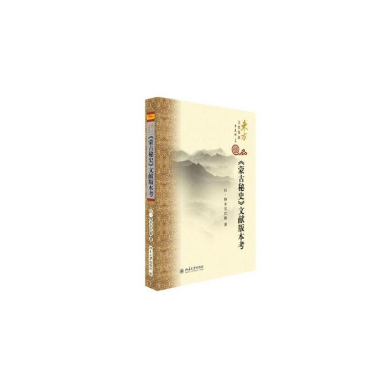 《蒙古秘史》文献版本考 白·特木尔巴根 301240649 全新正版教材