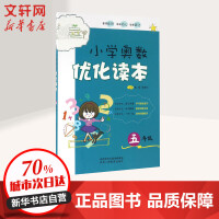 小学奥数优化读本5年级 陕西人民教育出版社