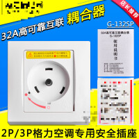 格力空调插座格力空调专用插座 32A 2P 3匹 空调互联耦合器 G-132SP 安全插座