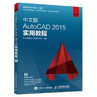 [二手旧书9成新] 中文版AutoCAD 2015实用教程 CAD辅助设计教育研究室 9787115456571 人民
