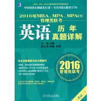 rt2016年MBA、MPA、MPAcc管理类联考英语历年真题详解,马鹏,机械工业出版社,9787111499572