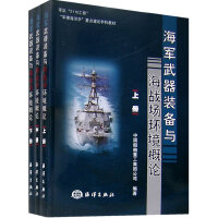 海军武器装备与海战场环境概论(上、中、下册)