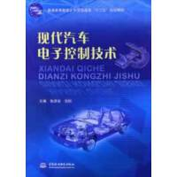 """现代汽车电子控制技术(普通高等教育土木与交通类""""十二五""""规划教材)"""