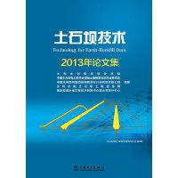 土石坝技术 2013年论文集