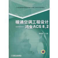 暖通空调工程设计--鸿业ACS 8.2 李建霞 主编 9787111391715 机械工业出版社