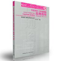 11G101-1平法图集应用百问(现浇混凝土框架、剪力墙、梁、板)