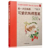 【3本49元专区】次玩刺绣:可爱的刺绣图案500款 基础教程书籍 手工diy 刺