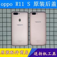 oppo r11 r11s r11puls r11splus 品质后盖 手机后壳 电池盖 外壳