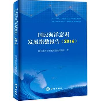 国民海洋意识发展指数报告(2016)