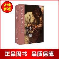 艺术的力量 西蒙沙玛著,陈玮黄新萍王炯奕译,理想国出品 中国美术学院出版社