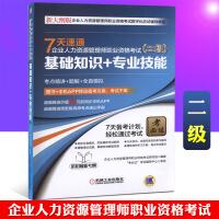 机工7天速通企业人力资源管理师职业资格考试基础知识+专业技能(二级)
